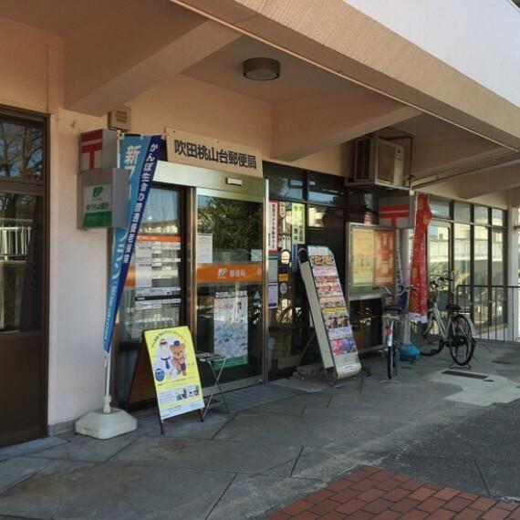 郵便局 吹田桃山台郵便局