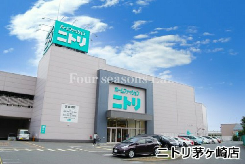 ホームセンター 【ホームセンター】ニトリ茅ヶ崎店まで1196m