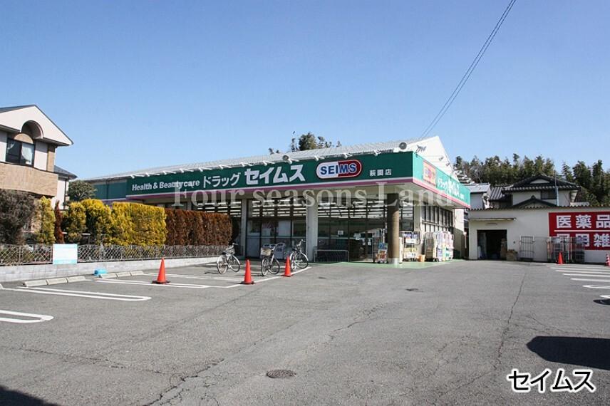ドラッグストア 【ドラッグストア】セイムス 萩園店まで407m