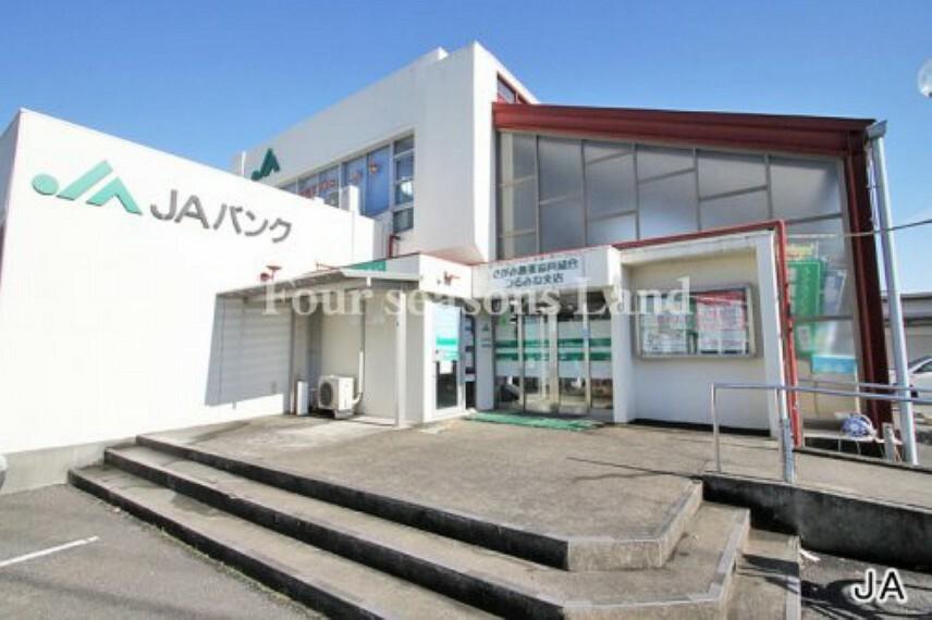 銀行 【銀行】JAさがみ つるみね支店まで1110m