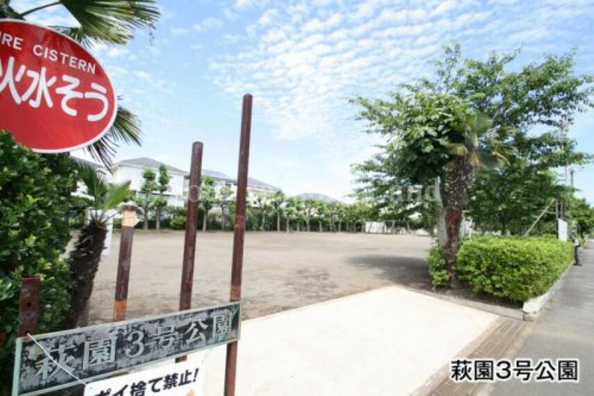 公園 【公園】萩園3号公園まで308m