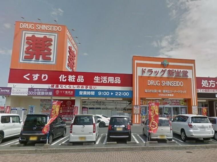 ドラッグストア 【ドラッグストア】ドラッグ新生堂くりえいと宗像店まで1627m
