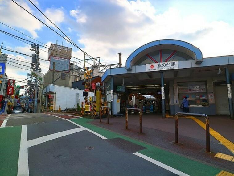 東急大井町線 旗の台駅 約800m