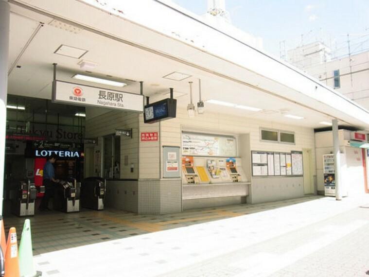 東急池上線 長原駅 約800m