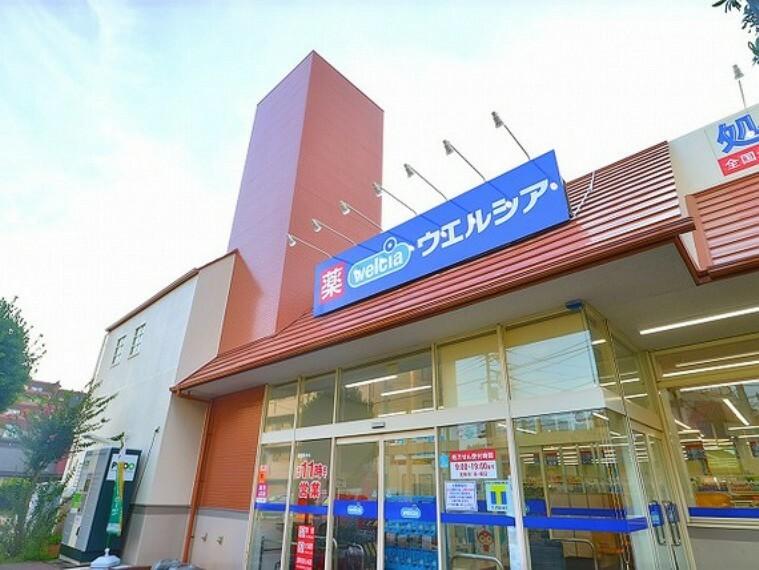 ドラッグストア ウエルシア大田上池台店 約270m