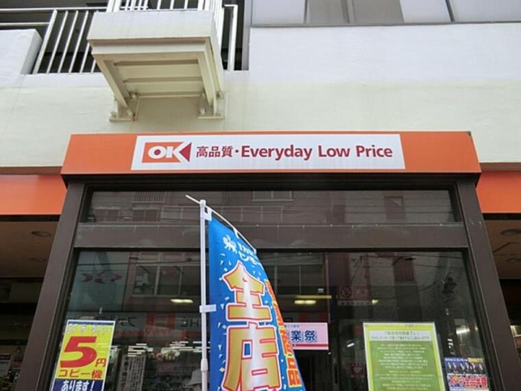 スーパー オーケー藤沢店(関東圏を中心にコスパの良い商品を取り扱うと話題のお店。週末にまとめ買いもいいですね。)