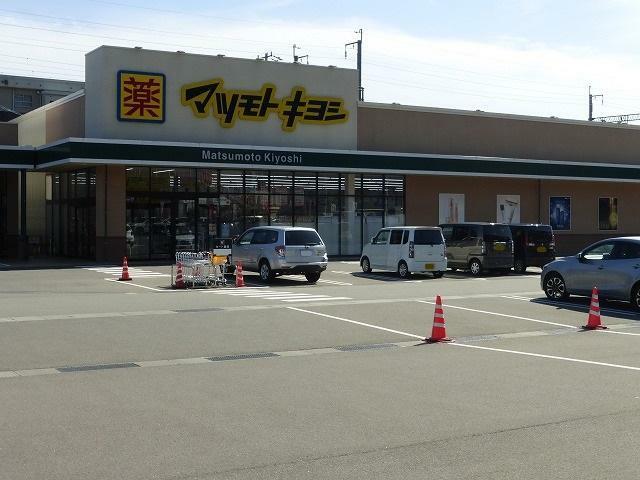 ドラッグストア マツモトキヨシ安茂里店
