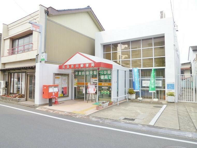 郵便局 尾張新川郵便局