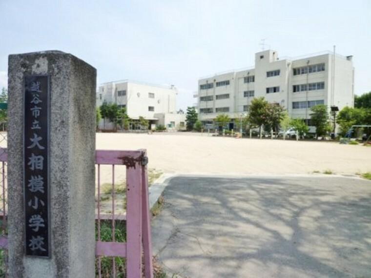 小学校 【小学校】大相模小学校まで800m