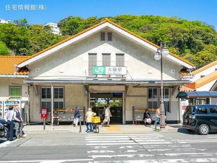 東海道本線「大磯」駅 距離2270m