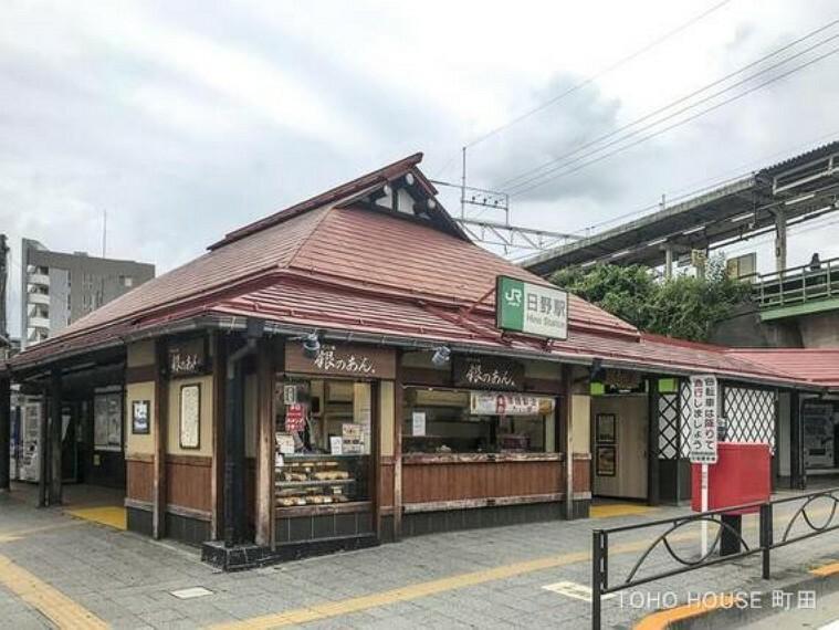 中央本線「日野」駅 距離1600m