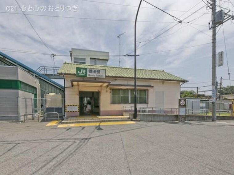 番田駅(JR 相模線)