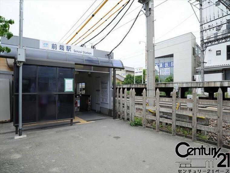 前栽駅(近鉄 天理線)
