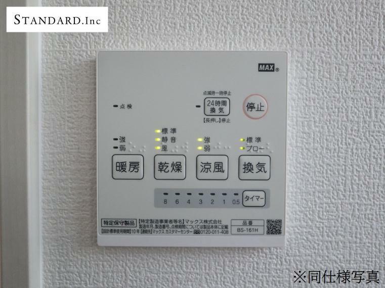 発電・温水設備 【同仕様設備】浴室乾燥暖房機