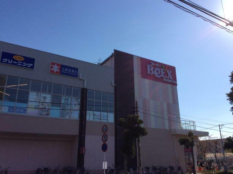 スーパー ベルクス 足立花畑中央店 東京都足立区花畑5丁目13-1