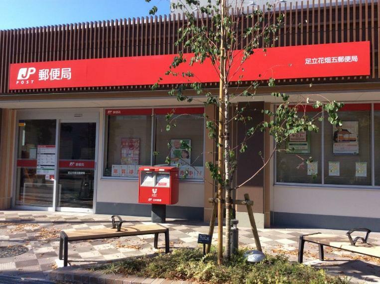 郵便局 足立花畑五郵便局 東京都足立区花畑5丁目12-82