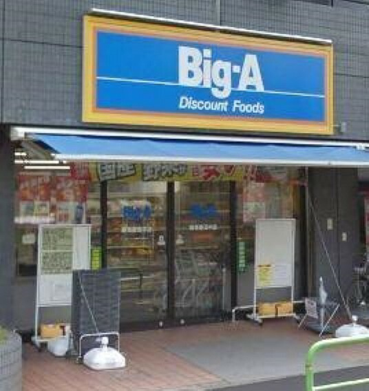 スーパー 【スーパー】ビッグ・エー 練馬豊玉中店まで108m