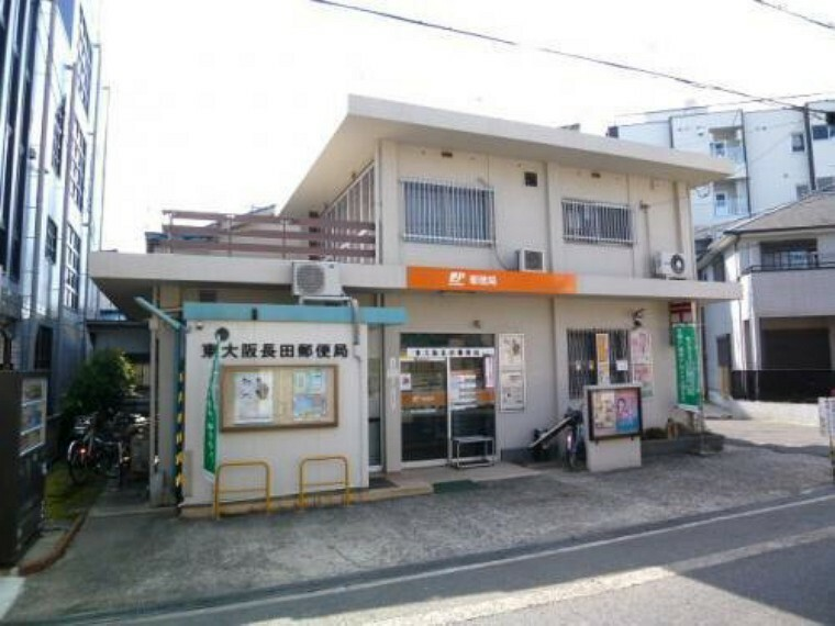 郵便局 東大阪長田郵便局