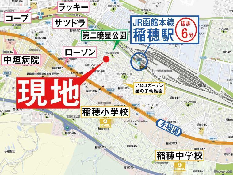 函館本線JR「稲穂駅」徒歩6分