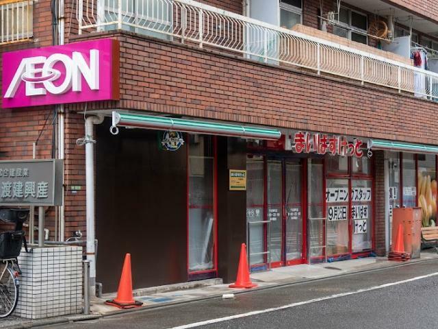 スーパー まいばすけっと千住柳町店