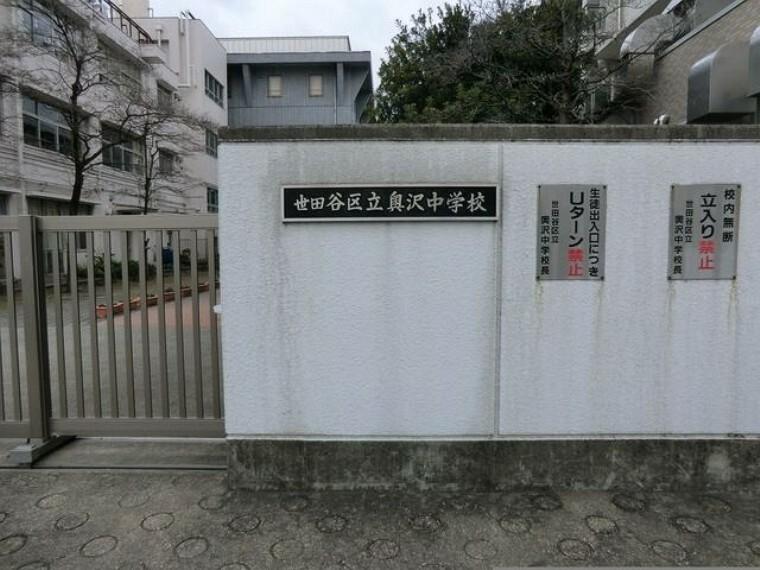 中学校 世田谷区立奥沢中学校 徒歩13分。