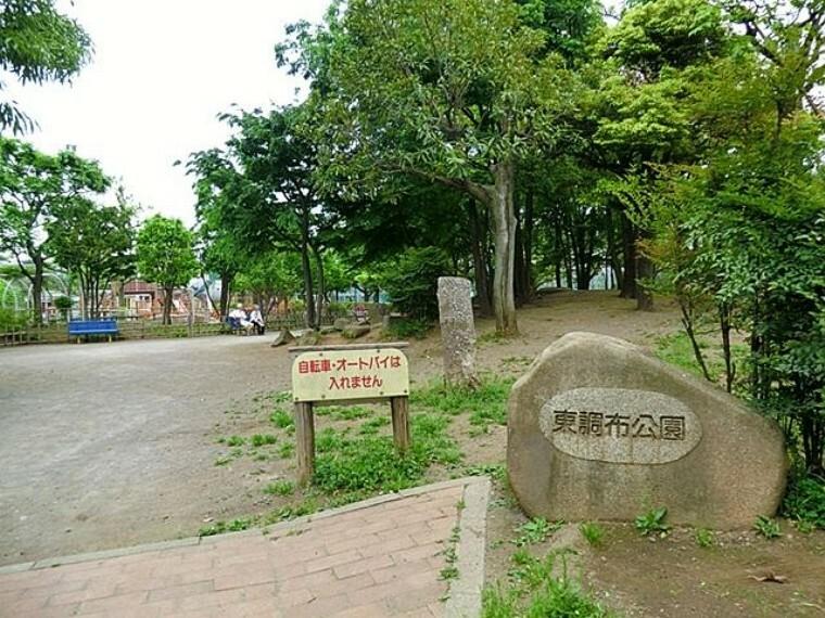 公園 東調布公園 徒歩23分。