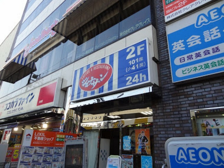 【ファミリーレストラン】ジョナサン 大森駅前店まで89m