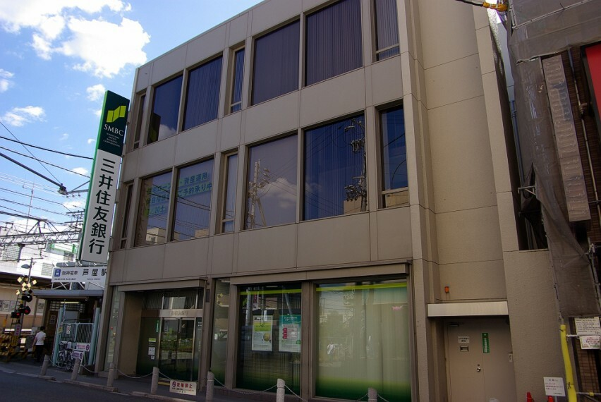銀行 【銀行】三井住友銀行 芦屋支店まで851m