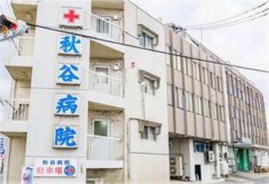 病院 【総合病院】秋谷病院まで975m