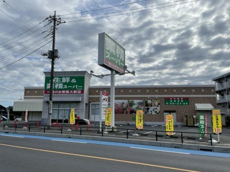 スーパー 【スーパー】業務スーパー 越谷南店まで3207m