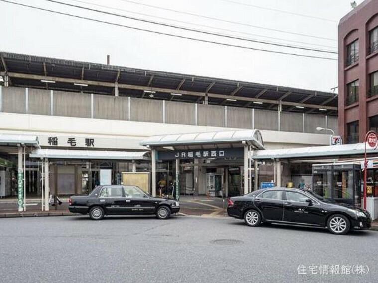 総武本線「稲毛」駅 距離3260m