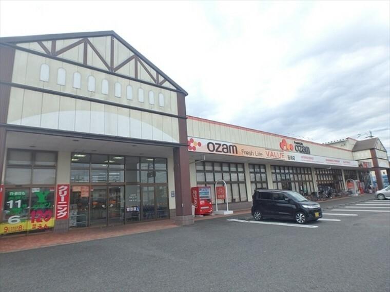スーパー オザムバリュー笠幡店