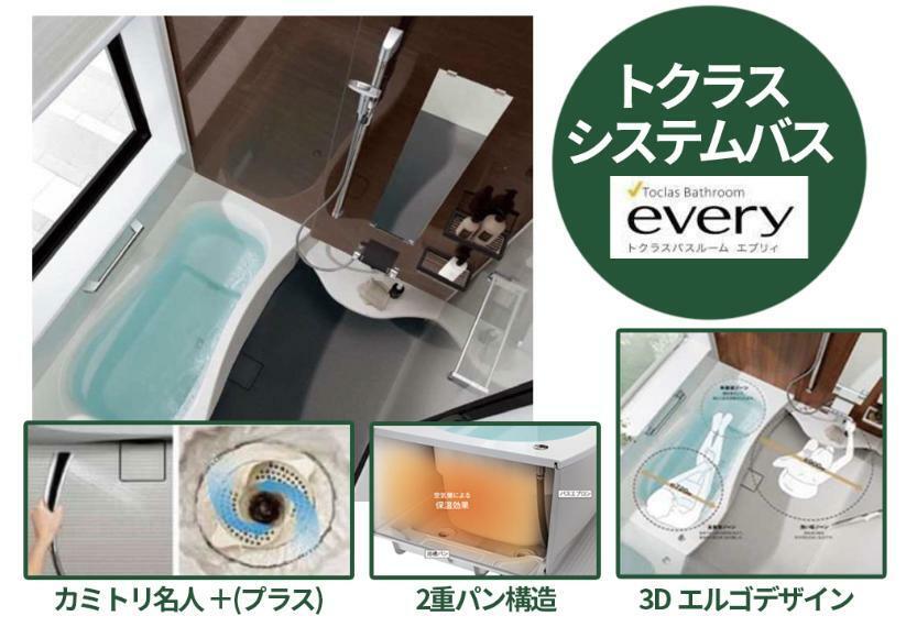 《4・5・6号棟》【くつろぎの空間を演出する3Dエルゴデザインや2重パン構造】浴室内がより広く感じられる視覚効果がある3Dエルゴデザインを採用し、のびのび快適な動作を可能にしたバスルーム。保温効果のある2重パン構造、水はけがよくお手入れがしやすい『うつくしフロアW』、シャワーの水流でゴミを中央に集めることができる『カミトリ名人』を備え、安心&お手入れに配慮しています。