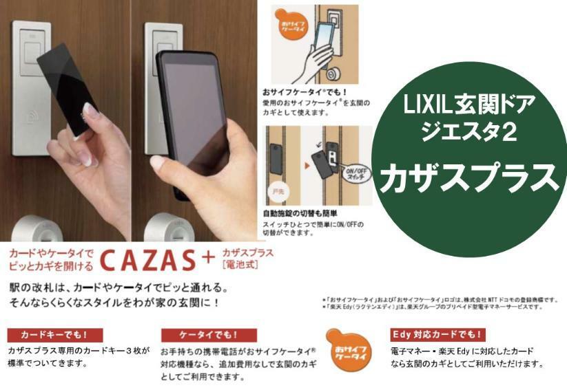 防犯設備 「かざす」だけで施錠、開錠ができる携帯性に優れた玄関キーです。