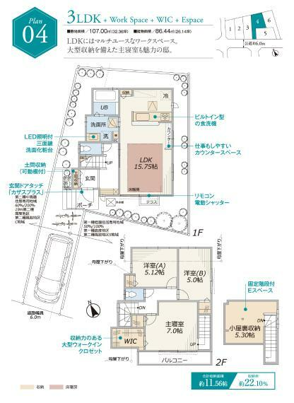 間取り図 4号棟 価格: 5176万円間取り: 3LDK土地面積: 107m2建物面積: 86.44m2