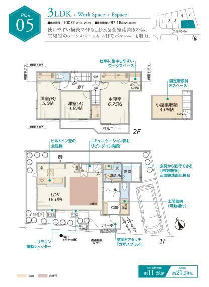 間取り図 5号棟 価格: 5802万円間取り: 3LDK土地面積: 100.01m2建物面積: 87.16m2