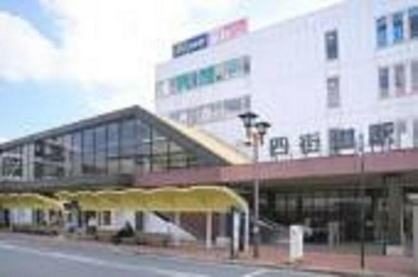 JR総武線「四街道」駅