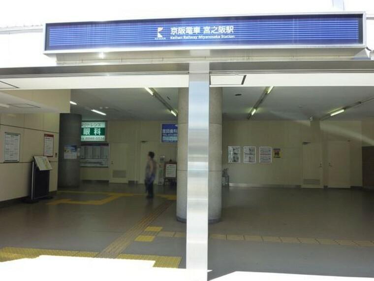 宮之阪駅(京阪 交野線) 駅の近くにはコンビニや美容室・カフェなどがあります。