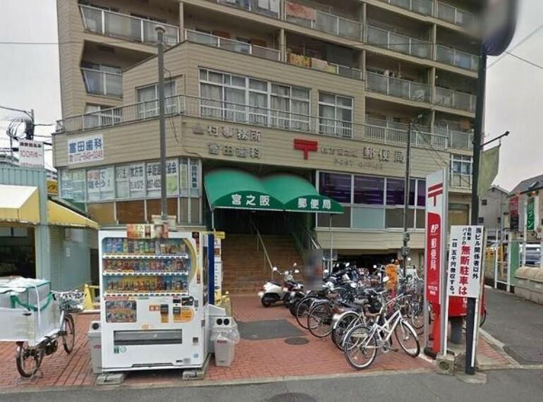 郵便局 枚方宮之阪郵便局