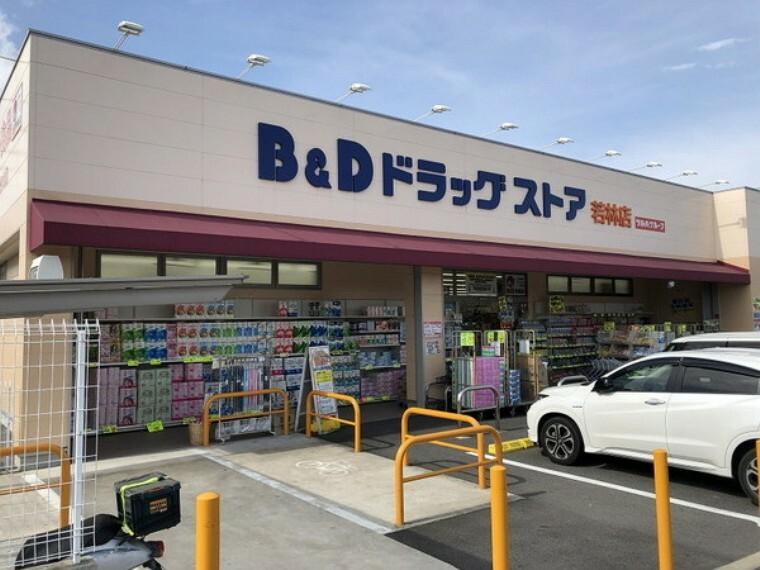 ドラッグストア B&Dドラッグストア豊田若林店