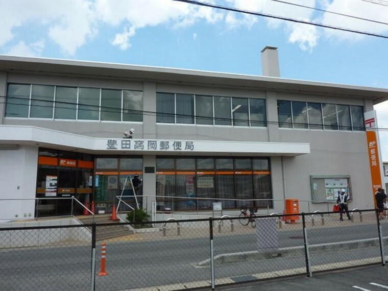 郵便局 豊田高岡郵便局