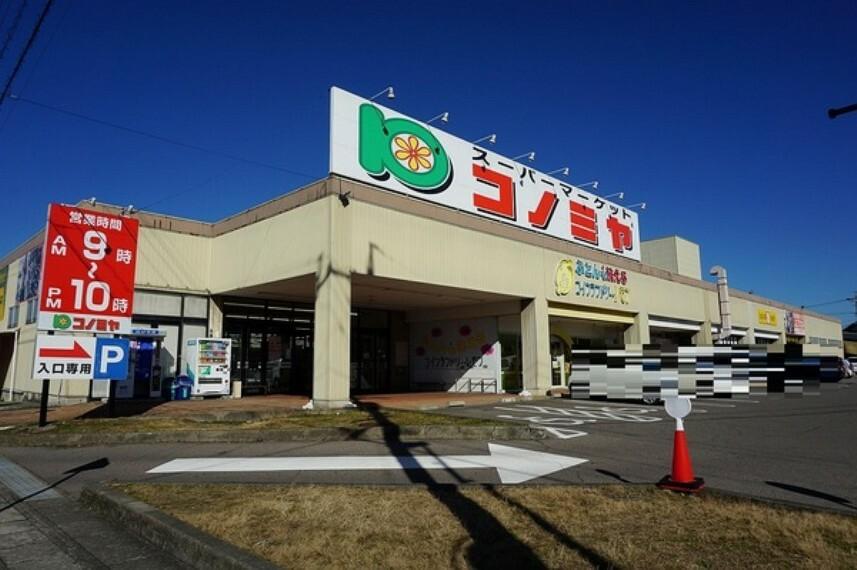 スーパー コノミヤ可児店