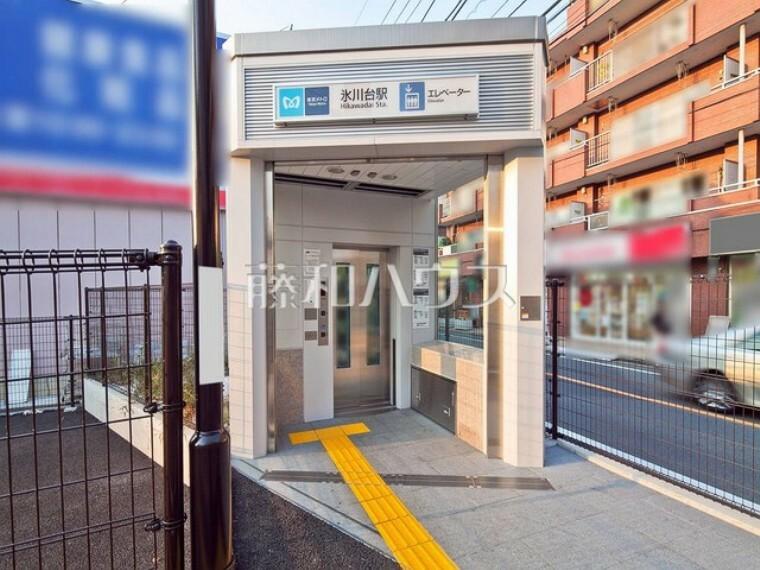 東京メトロ有楽町線「氷川台」駅