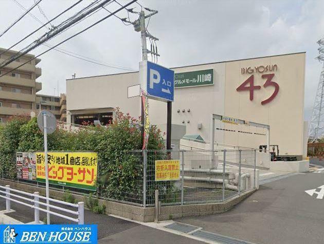 スーパー ビッグヨーサン 鶴見店 徒歩7分。鶴見区尻手