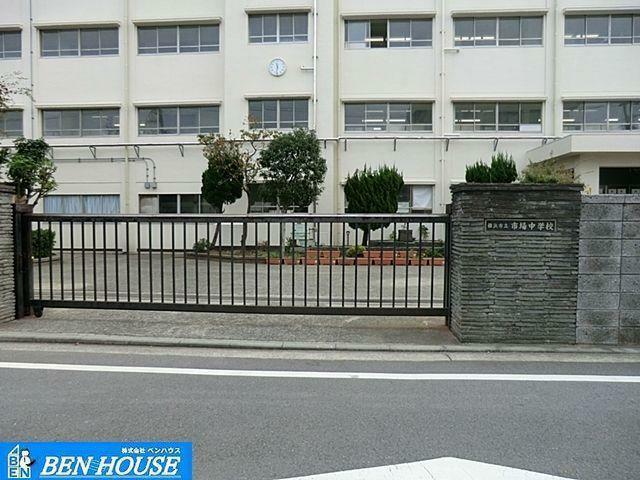 中学校 横浜市立市場中学校 徒歩13分。部活動帰りの帰宅も安心の距離です!
