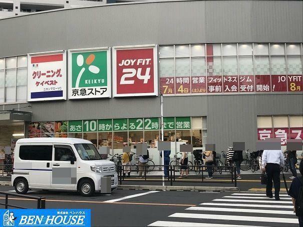 スーパー 京急ストア 八丁畷店 徒歩11分。