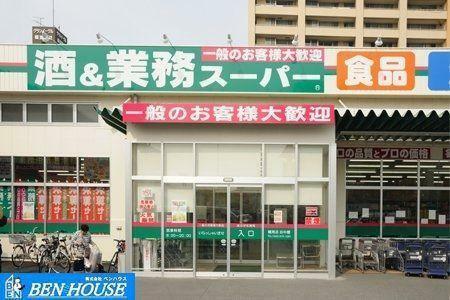 スーパー 業務スーパー 鶴見店 徒歩11分。鶴見区尻手