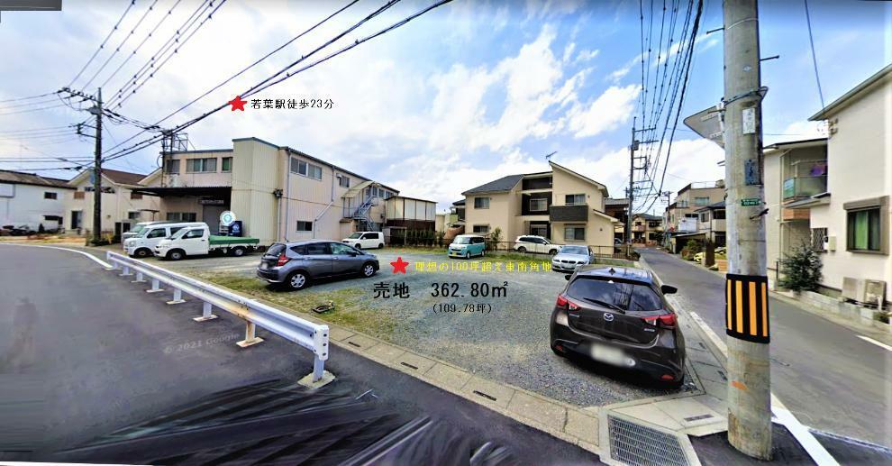 現況写真 東南角地、目立つ場所です!事業用地としても生きる敷地109.78坪