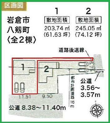区画図 1号棟 南側 約8.38mの公道に約11.51m接道