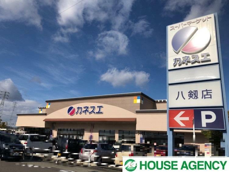 スーパー カネスエ八剱店 営業時間:8時~20時 定休日無しで毎日のお買い物に便利です!